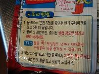 韓国インスタント麺