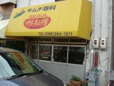 キムチ専科ソウルキムチ屋