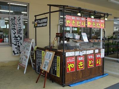 アルムの里(JA岡山 農産物直売所 はなやか中央店)