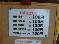 アルムの里 (JA岡山 農産物直売所 はなやか中央店)