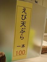 かすうどん 三喜 (さんき)